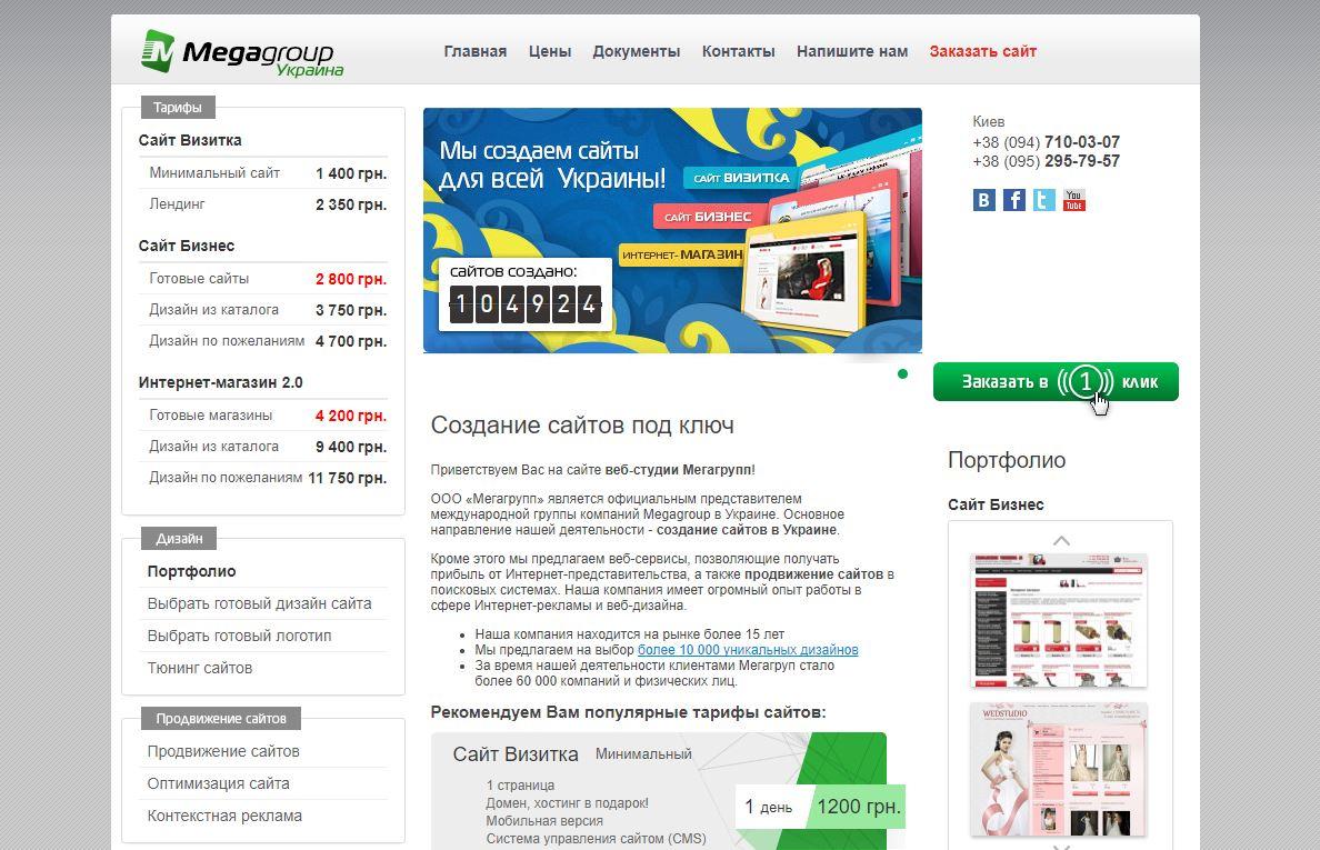 Мегагрупп создание сайтов спб промтекс группа компаний сайт