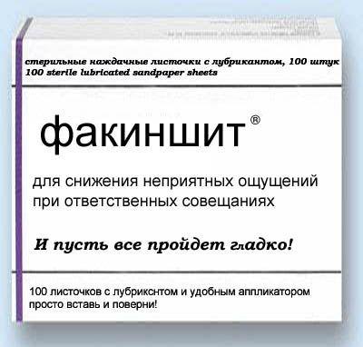 Как придумать название, смешные названия, смешные названия лекарственных препаратов, смешной нейминг, фармацевтический нейминг, названия лекарств, название таблеток, названия медпрепарата, опрос фокус-групп, fan, naming, pharmacy, drugs, Ukraine, Kharkiv, Украина, Харьков