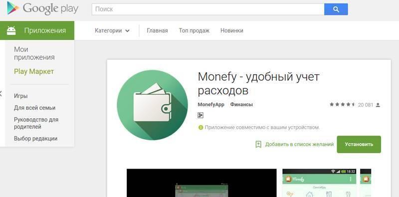 Продвижение приложения в Google Play