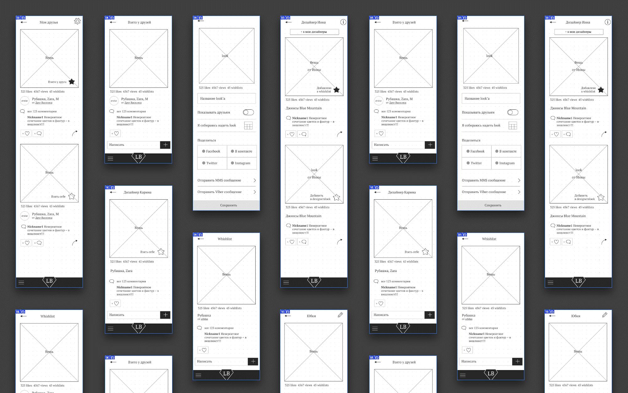 Как происходит проектирование приложений