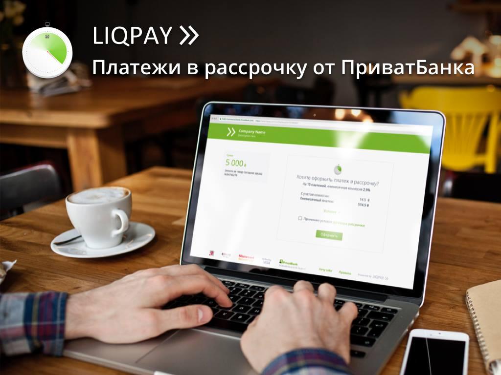 Сделать платежную систему