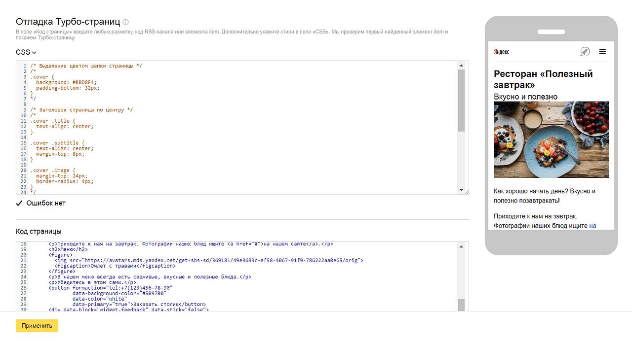 Отладка кода сайта