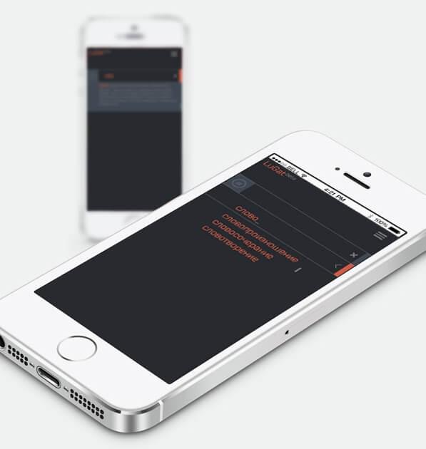 Разработка мобильных приложений ios