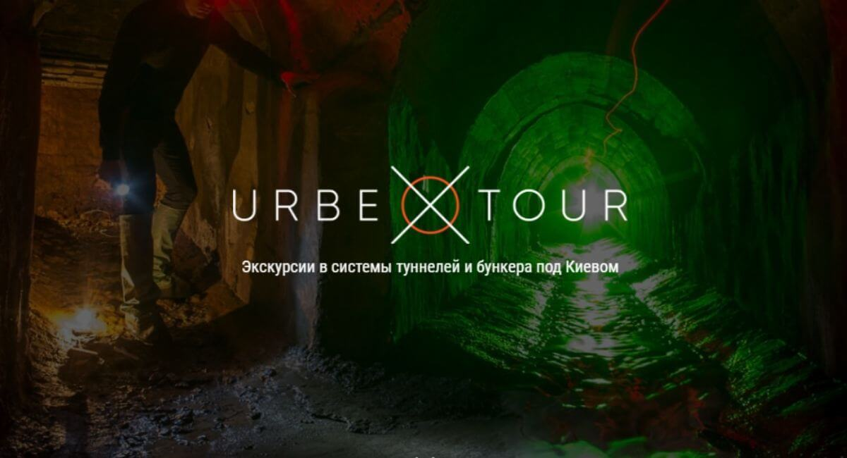 Бизнес:идея: Экскурсии по подземельям Киева с диггером