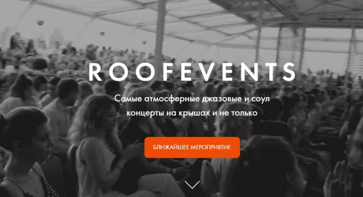 Бизнес-идея: Атмосферные концерты на крыше